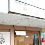 『JAL×はんつ遠藤コラボ企画【福井編】2日め・ラーメン(めん屋さる)』の画像