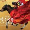 『美人声優有馬記念 2017』の画像