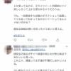 【NGT48】中井りかの「いいね」砲キタ━━━━━━(゚∀゚)━━━━━━!!!!