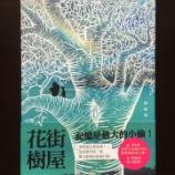 『【版権ご紹介】『花街樹屋』何致和(小説/寶瓶文化/2013)』の画像