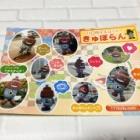 『昨日保育園に川口のマスコットキャラクター?のキュポランが来たそうです!』の画像