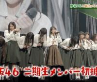 【欅坂46】新規メンバーのブログはいつから来るんだろうな?