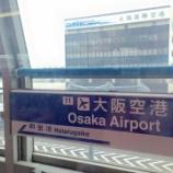『大阪に来ました!』の画像