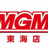 『MGM東海 黒バラ 20スロ全台差枚』の画像