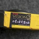 コダック公式「中国製のKODAKロゴ入り使い捨てカメラの偽造品が出回っています、注意!」
