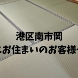 『港区南市岡にお住まいのお客様宅の畳の新調入替え〜』の画像