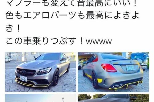 【画像あり、車】19歳のボンボンのツイートが凄すぎる…のサムネイル画像