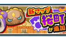 妖怪ウォッチぷにぷに 桜町ステージ、トキヲウバウネが実装!攻略していきます!