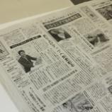 『7月14日、中部経済新聞に掲載されました!』の画像