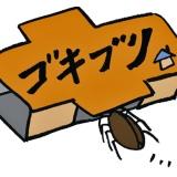 知らない方が幸せだった雑学「人間がゴキブリを怖がる理由!」