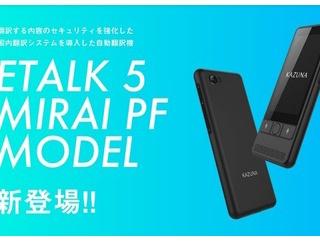TAKUMI JAPANが国内翻訳システム採用でセキュリティーを強化した多機能翻訳機「eTalk5 みらい PF モデル」を11月26日から販売開始