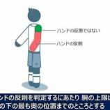 『[Jリーグ] リーグ戦再開後 新競技規則を適用!! ハンドの反則定義が明記・アドバンテージが取られた際の罰則軽減など』の画像