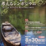 『【仁淀川の森と水を考えるシンポジウム】行っちょりました』の画像