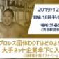 12月2日に日経電子版『ストーリー』連動セミナーで対談イベン...