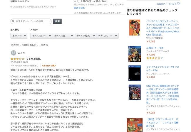 【朗報】「ドラゴンボールZ カカロット」、アマで☆3.9の高評価!購入者のみだと☆4.4!