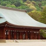 『いつか行きたい日本の名所 橿原神宮 神武天皇陵』の画像