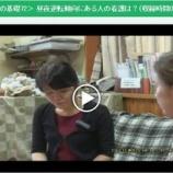 『今日の新着動画【認知症】 昼夜逆転傾向にある人の看護は?』の画像