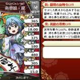 『R南華娘・龍の副将にするのはどのカードがお勧め?』の画像
