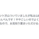 『【乃木坂46】これはれなちにも漢字一文字違いの山崎玲奈さんがホリプロスカウトキャラバングランプリを取った件伝わってるなwwwwww』の画像