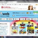『【TV出演】日テレ ZIP!』の画像