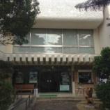 『南方熊楠 記念館:和歌山県牟婁郡白浜町(番所山)』の画像