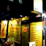 『【東京】赤坂・大阪マドラスカレー』の画像