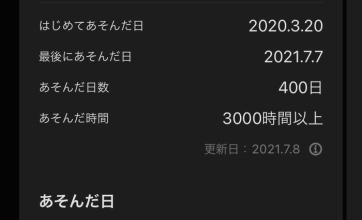 【快挙】なんU民さん、あつ森を1年ちょいで「3000時間」もプレイしてしまうwwwwwww