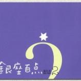 『【連載】銀座百点2015.2月号』の画像