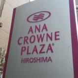『ANAクラウンプラザ広島でええ声w』の画像