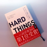 『HARD THINGS』の画像