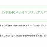 『【乃木坂46】4thアルバム タイトルが『今が思い出になるまで』に決定キタ━━━━(゚∀゚)━━━━!!!』の画像