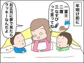 【4コマ漫画】今年もよろしくお願い致します。