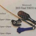 三峰九女王様 2019年内ラスト東京遠征