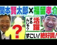 【阪神】福留「陽川は野球人生で今が最高潮!!!!」