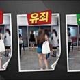 韓国で撮影すると犯罪になってしまう写真 お前ら答え分かるか?