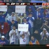 『【野球】井川→楽天、川上→巨人、福留→中日 落ち目のメジャーリーガーが続々日本球界復帰狙う』の画像