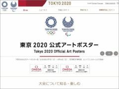 「2020東京オリンピック」が新型肺炎で中止になる!?