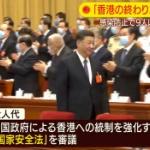 中国の香港版「国家安全法」に世界中の国会議員が反対署名も日本の議員ゼロ!情けない…