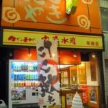 『生だこ釜ゆで 丸幸水産 布施店@大阪府東大阪市足代』の画像