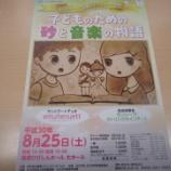 『【北九州】コンサート』の画像