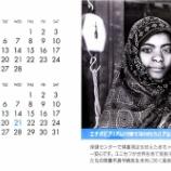 『アムハラ語でありがとう「アムセグナッロ」 エチオピア』の画像