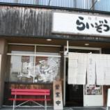 『【ラーメン】麺屋らいぞう(青森・青森)』の画像