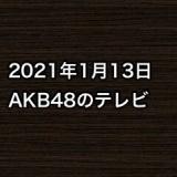 2021年1月13日のAKB48関連のテレビ