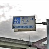 『山梨県 道の駅 つる』の画像
