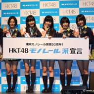 HKT48がなぜか東京モノレールのCMwwwww 放映は3月5日からの予定。 アイドルファンマスター