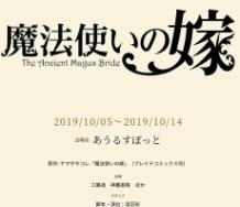 『工藤遥ちゃん主演舞台「魔法使いの嫁」キタ━━━━━(゚∀゚)━━━━━!!』の画像