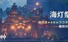 【原神】「海灯祭」璃月港★4キャラクター獲得って誰にする?