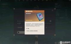 【原神】ver.1.3で星5経験値素材追加ってマジ?