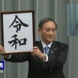 『日本の新元号は「令和」に決定!』の画像