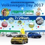 『Volkswagen Day 2017に出店します!』の画像